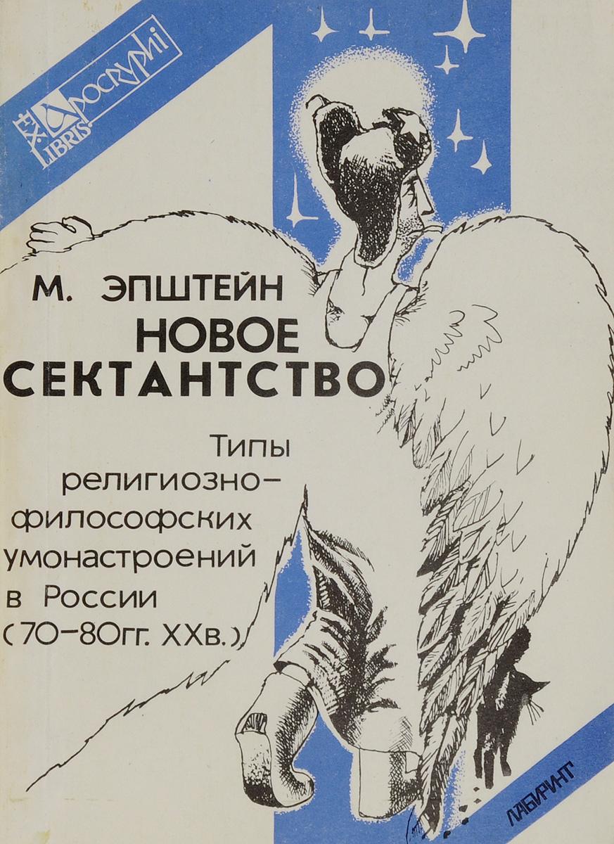 Новое сектанство. Типы религиозно-философских умонастроений в России (1970-1980-е годы)