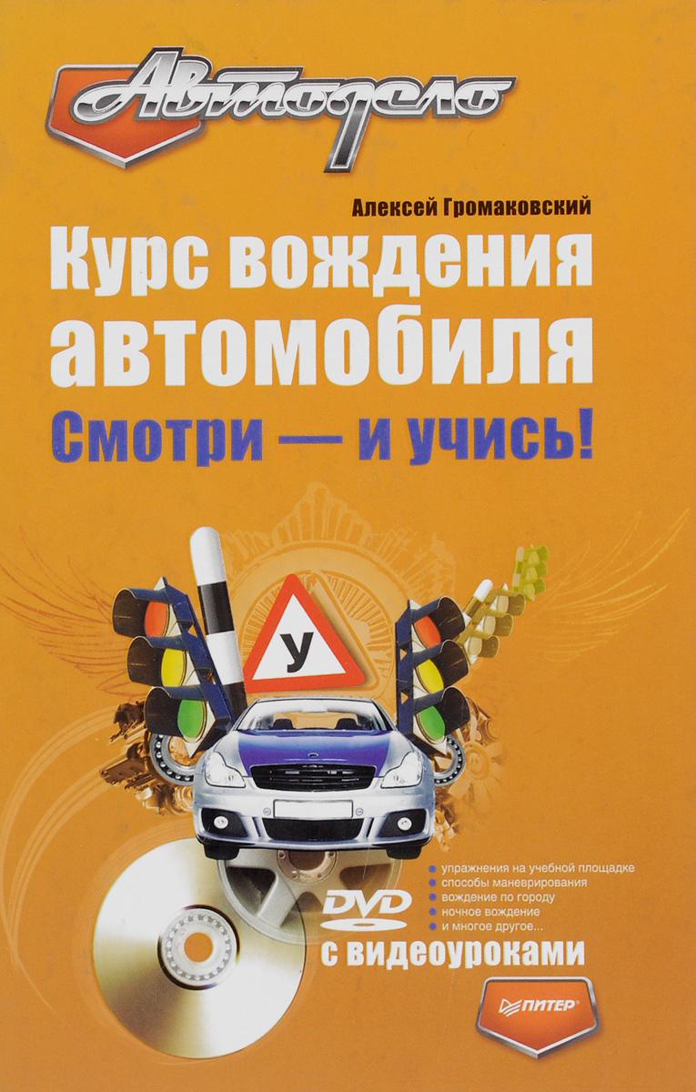 Курс вождения автомобиля. Смотри - и учись!
