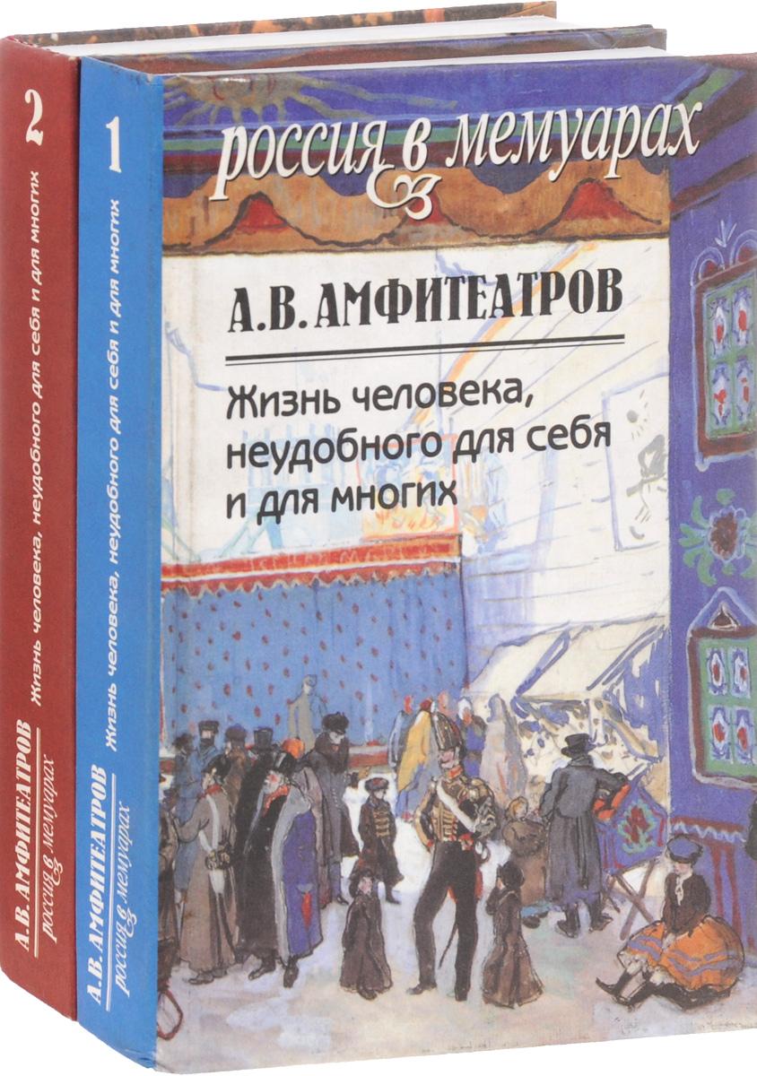 Жизнь человека, неудобного для себя и для многих. В 2 томах (комплект из 2 книг)