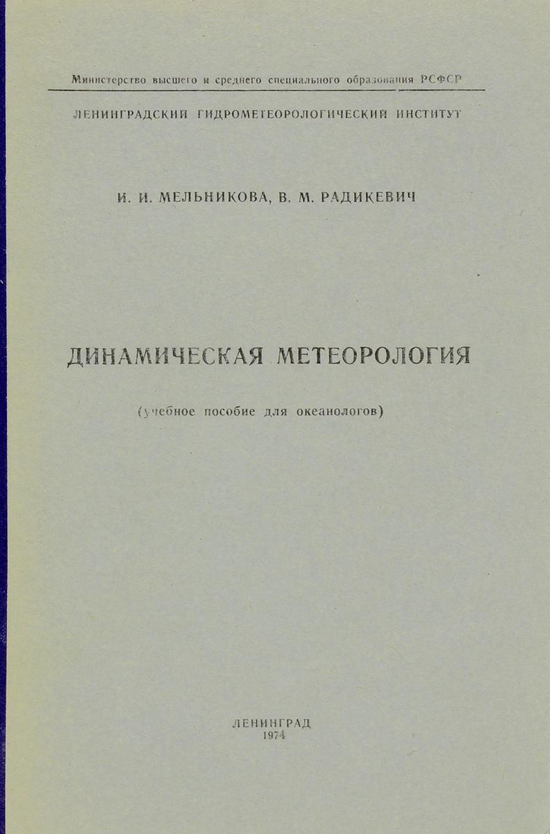 Динамическая метеорология. Учебное пособие