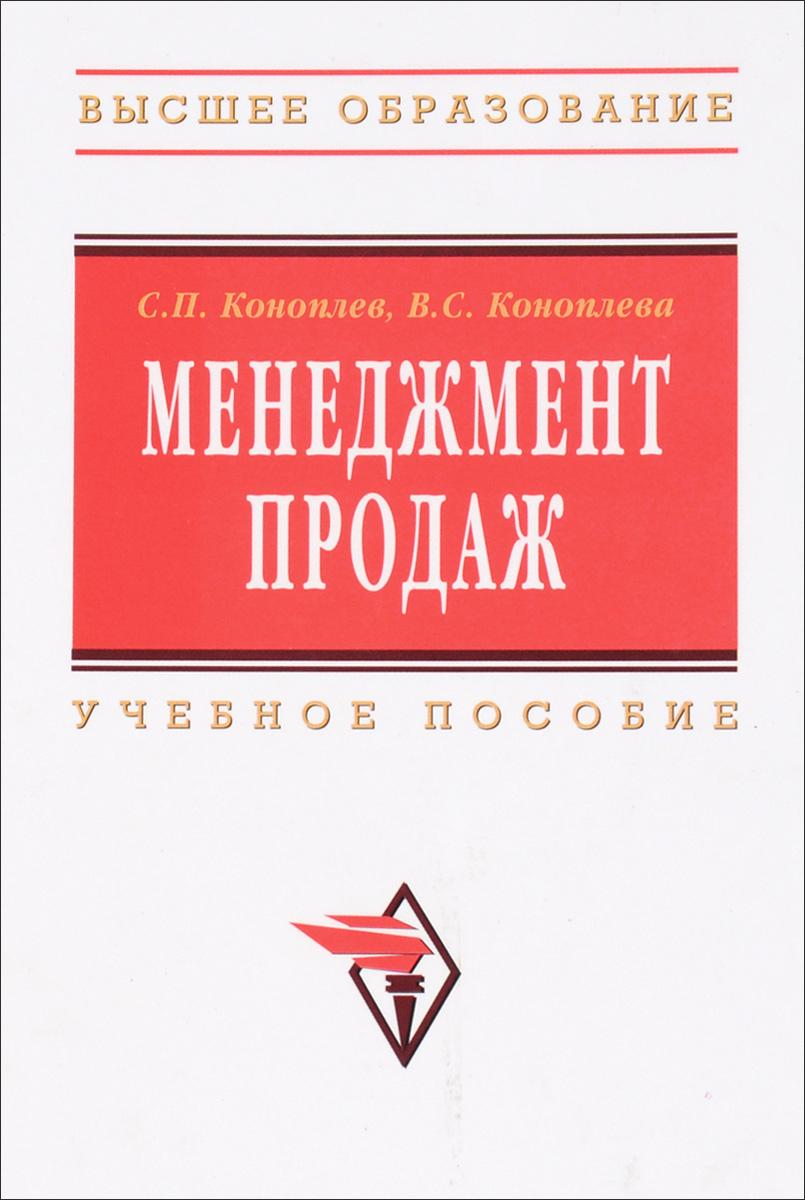Менеджмент продаж. Учебное пособие. С. П. Коноплев, В. С. Коноплева