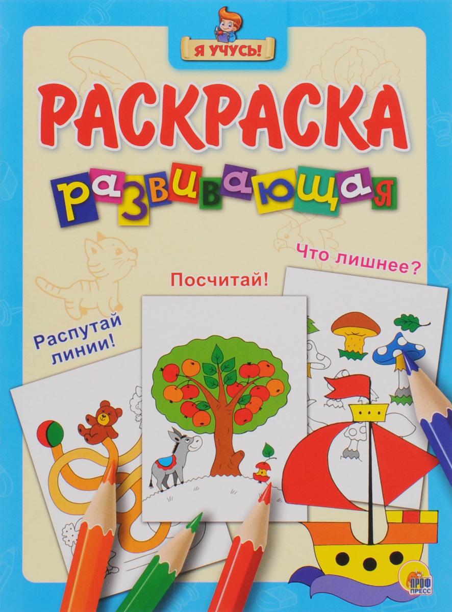 Я учусь! Развивающая раскраска. Кораблик12296407Пришло время познакомить ребёнка с Развивающей раскраской - увлекательной серией, в которой мы собрали самые интересные задания и самые забавные картинки! В этой книге есть всё, что нужно для всестороннего развития вашего малыша: весёлые лабиринты, занимательные игры и творческие раскраски-рисовалки. Познавательные задания способствуют развитию воображения, логики, внимания и мелкой моторики рук ребёнка. Желаем успешного обучения вместе с Развивающей раскраской!
