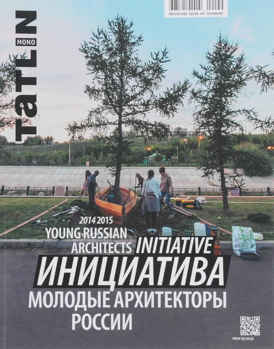 Tatlin Mono,№ 3(46)149, 2015. Инициатива. Молодые архитекторы России 2014-2015