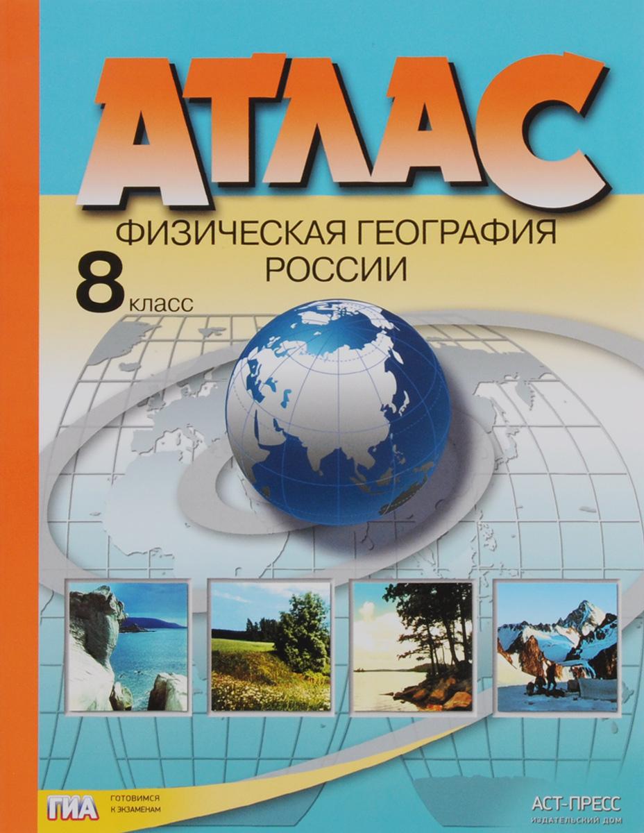 Физическая география России. 8 класс. Атлас