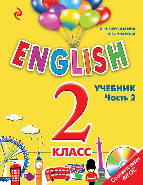 ENGLISH. 2 класс. Учебник. Часть 2 + СD12296407Учебник представляет собой начальный курс английского языка для учащихся 2 класса общеобразовательных учреждений. Он поможет младшим школьникам освоить фонетику, лексику, грамматику, которые изучаются во 2 классе в рамках школьной программы. Учащиеся приобретут также начальные коммуникативные навыки чтения, говорения, аудирования и письма. Учебник соответствует Федеральному государственному образовательному стандарту, его характеризуют простота, наглядность и доступность изложения материала. Большое количество и разнообразие упражнений для практики, соответствие возрастным особенностям и возможностям учащихся, наличие аудиозаписи в исполнении носителей языка делают учебник чрезвычайно полезным при изучении английского языка в начальной школе. Учебник предназначен для младших школьников, изучающих английский язык с преподавателем или репетитором, а также дома с родителями. Учебник является частью учебно-методического комплекта, в который входят также рабочая тетрадь, книга для чтения,...
