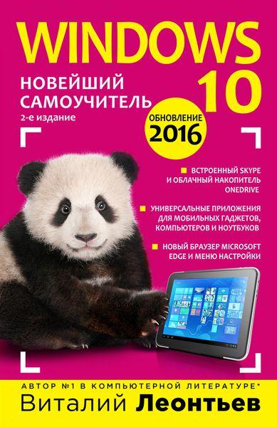 Windows 10. Новейший самоучитель. 2-е издание ( 978-5-699-87767-6 )