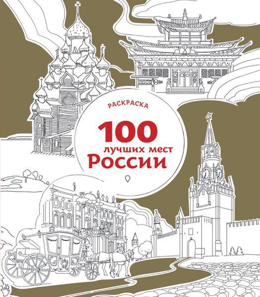 100 лучших мест России (раскраска)