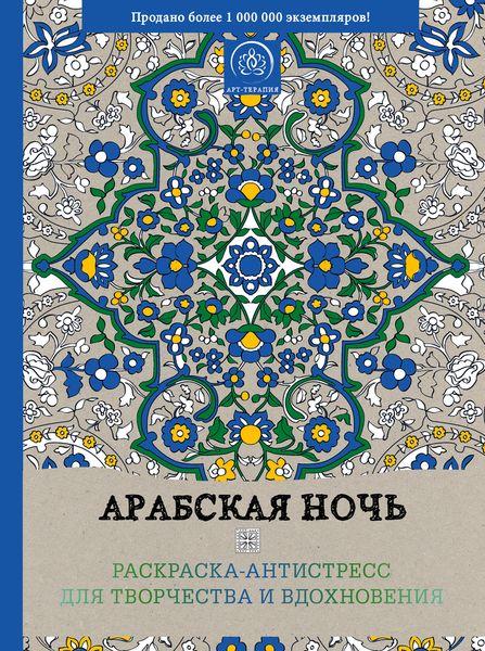 Арабская ночь. Раскраска-антистресс для творчества и вдохновения