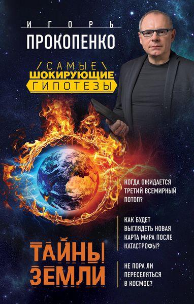 Тайны Земли ( 978-5-699-89557-1 )