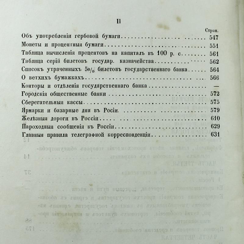 Русский купец, или Руководство для занимающихся или желающих заниматься коммерческими делами