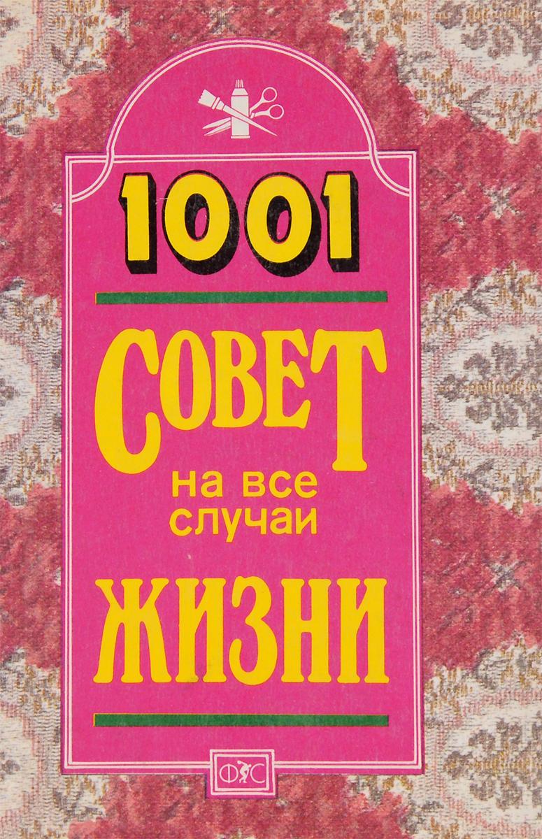1001 совет на все случаи жизни