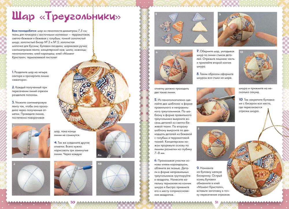 Кимекоми. Удивительные шары из ткани