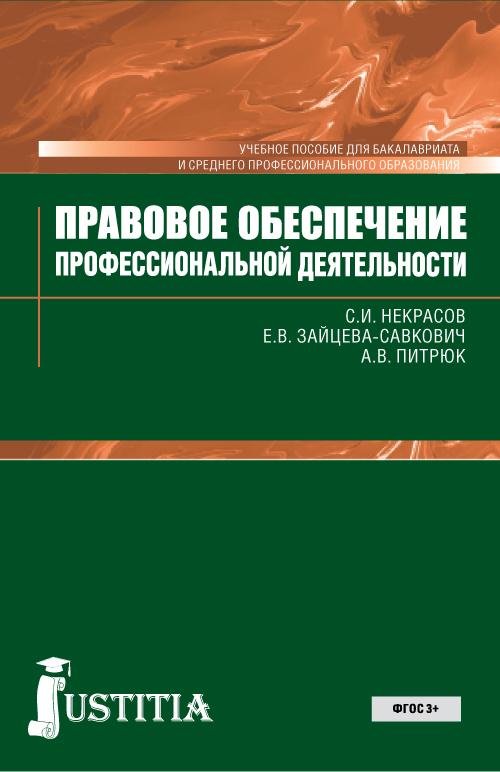 Правовое обеспечение профессиональной деятельности (для бакалавров и СПО). Учебник