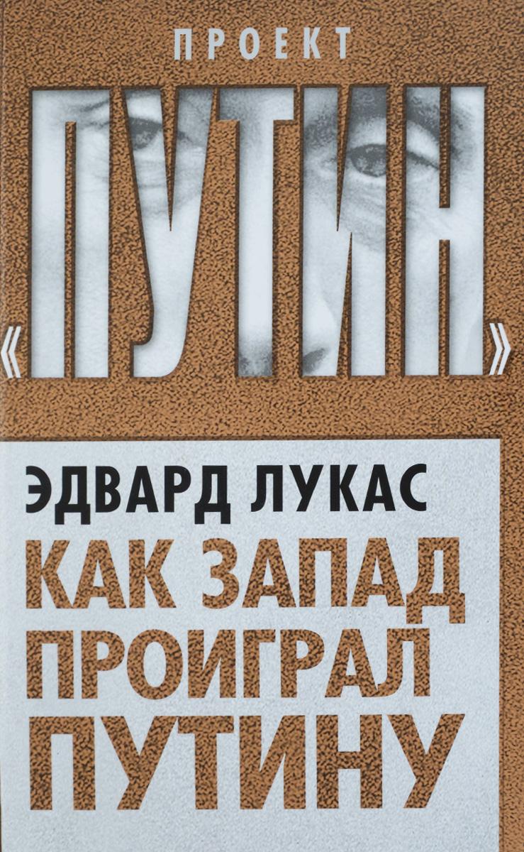 Эдвард лукас книга о войне россии и украинв