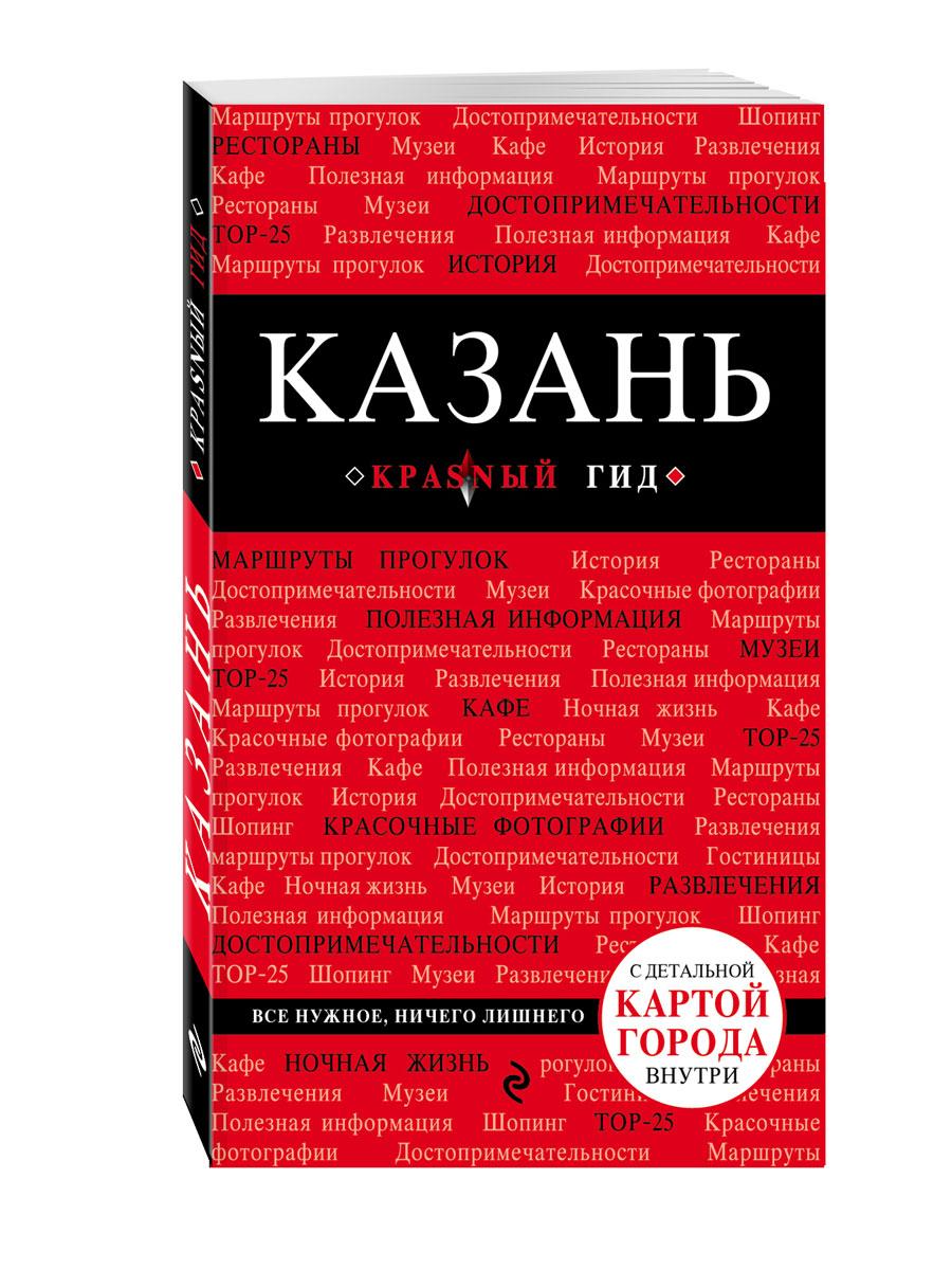 Казань. Путеводитель (+ карта). А. Синцов