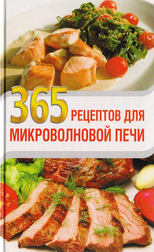 365 рецептов для микроволновой печи