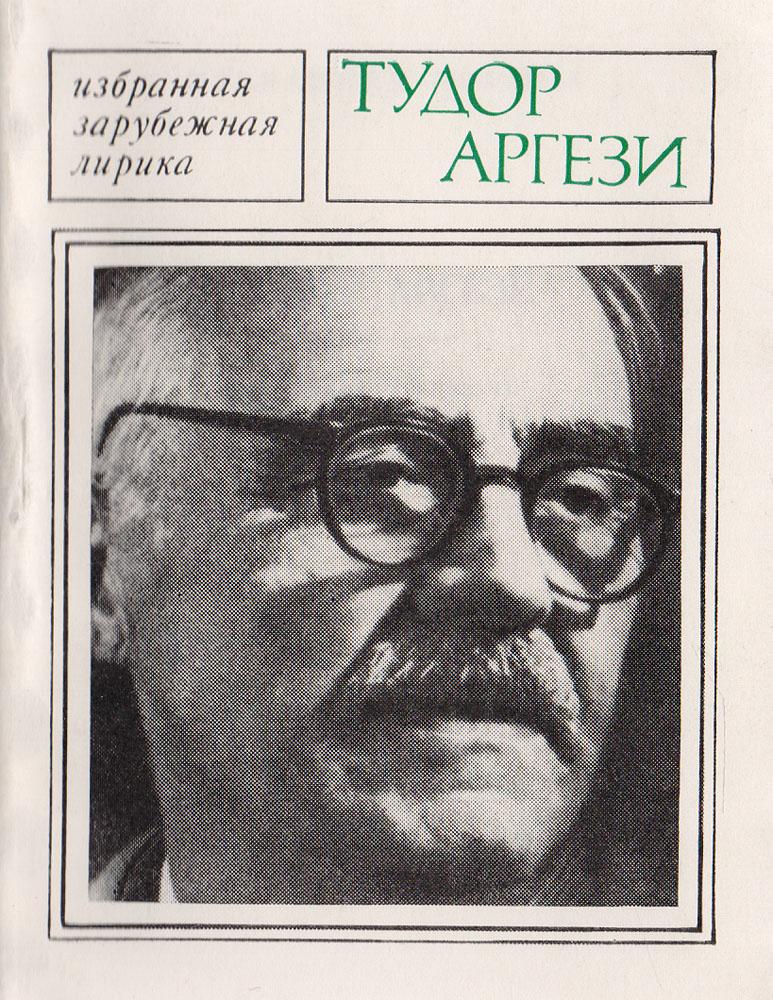 Тудор Аргези. Избранная лирика