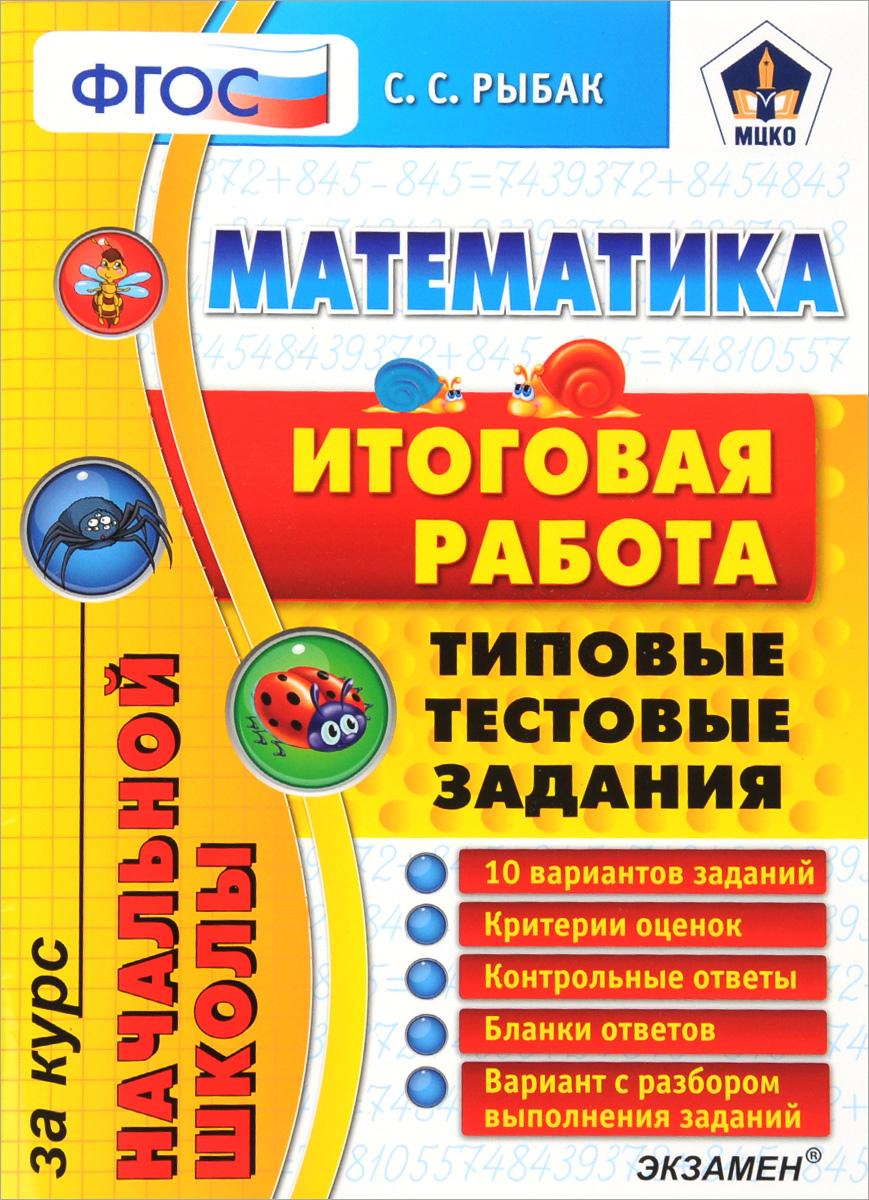 Математика [Итоговая работа. ТТЗ] (0515)