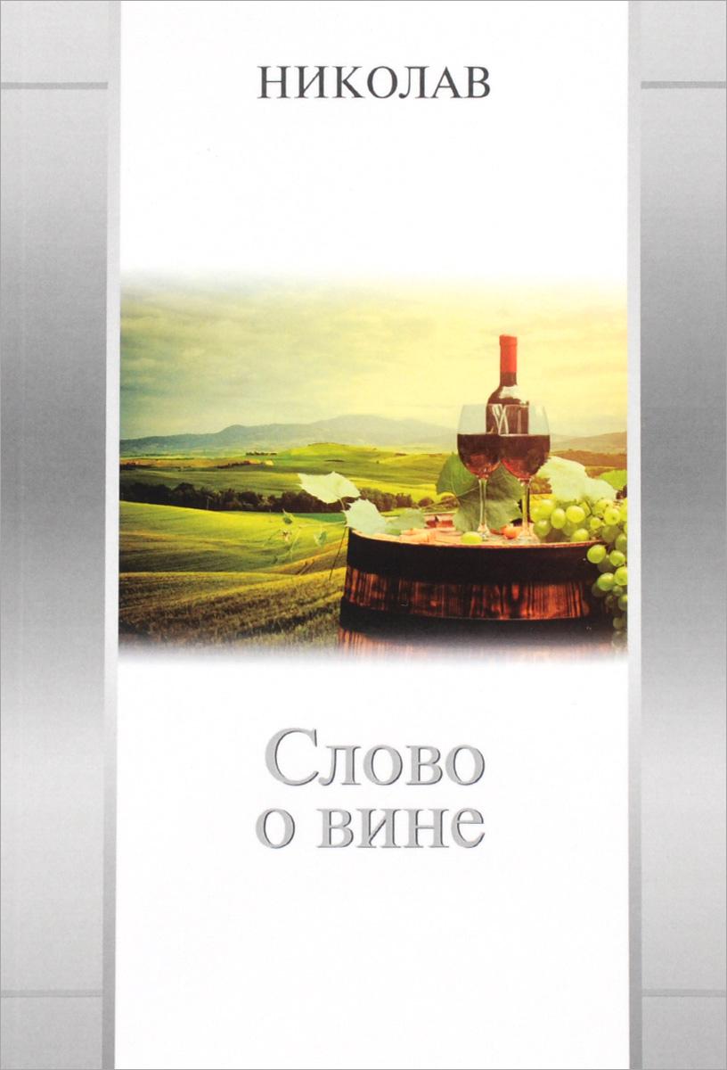 Слово о вине: эссе. Николав