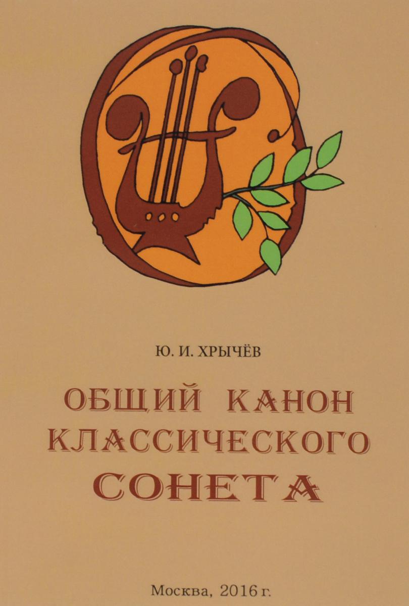 Общий канон классического сонета