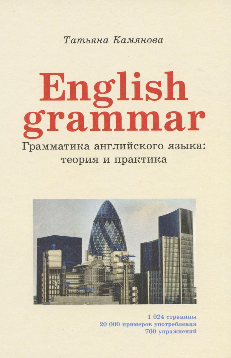 English Grammar. Грамматика английского языка: теория и практика