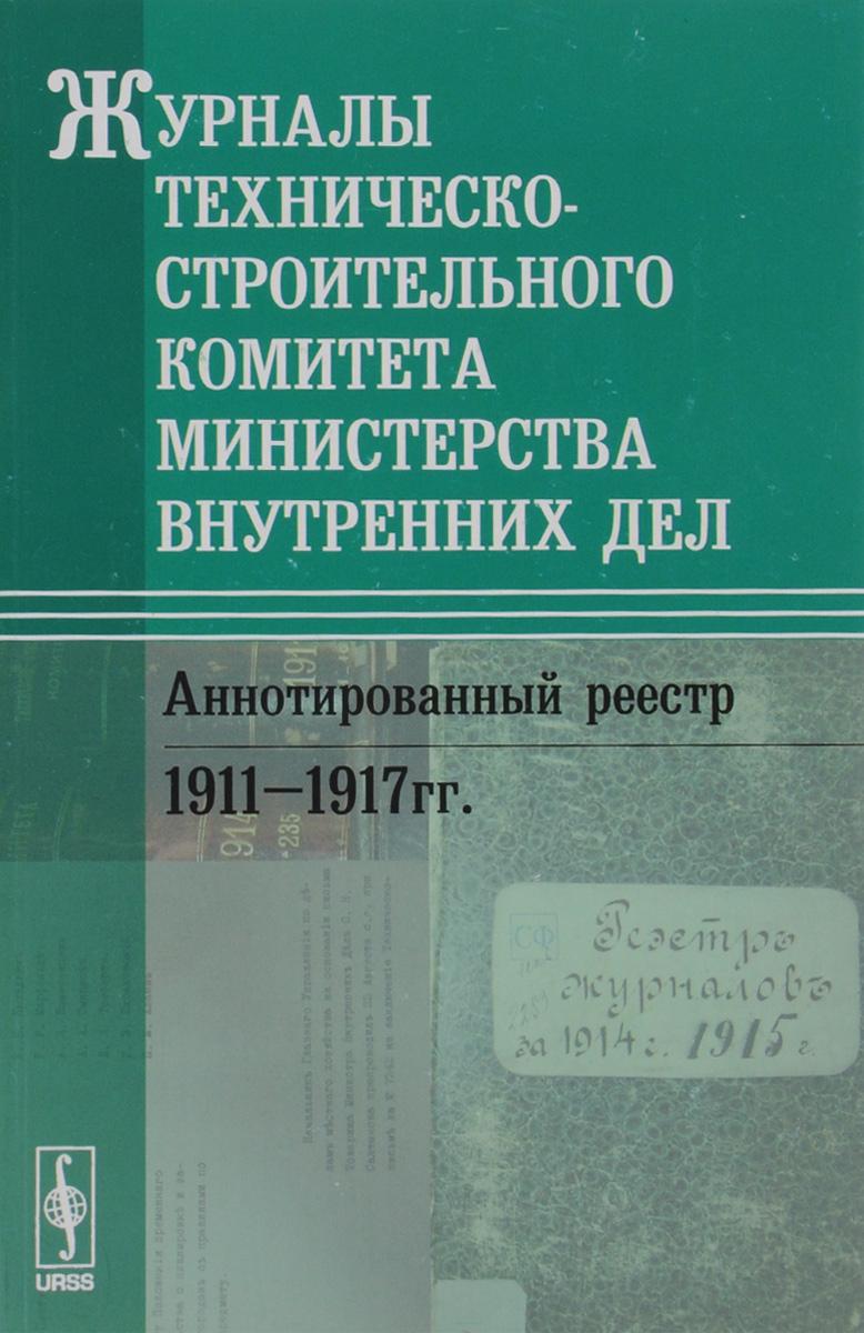 Журналы Техническо-строительного комитета Министерства внутренних дел. Аннотированный реестр. 1911-1917 гг