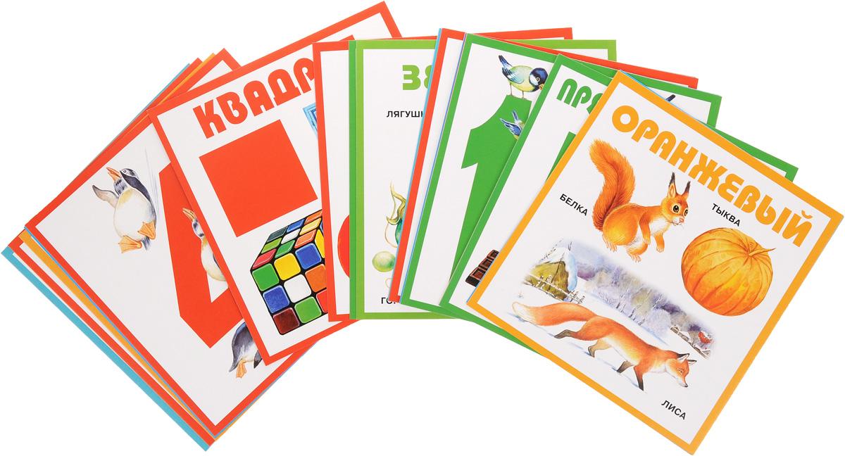 Набор карточек. Цифры, формы и цвета