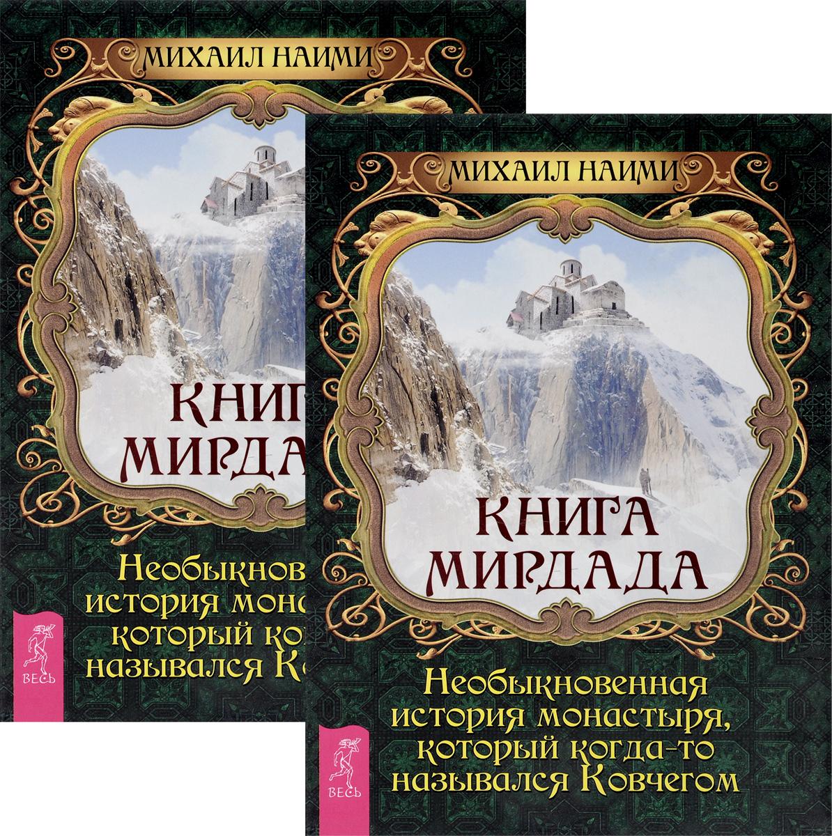 Книга Мирдада. Необыкновенная история монастыря, который когда-то назывался Ковчегом (комплект из 2 книг)