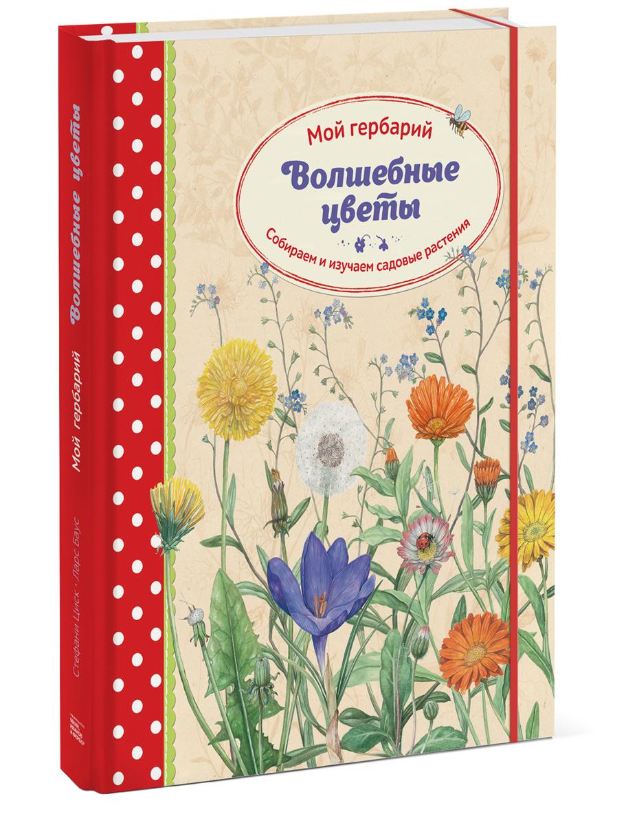 Волшебные цветы. Мой гербарий12296407О книге Эта книга посвящена 16 садовым растениям - про каждое из них ребенок узнает много интересного. Точные рисунки, сделанные художником с натуры, помогут легко найти и распознать эти растения в саду и на даче. Книга - увлекательное подспорье в учебе. Если в школе задали на лето сделать гербарий, скучное задание учителя станет волшебным! Советы по сбору и высушиванию растений пригодятся для создания собственного гербария. Хранить растения можно прямо в книге - каждому цветку отведена особая страничка и отдельный лист кальки, который надежно защищает от повреждения. Весело и доступно книга рассказывает, с чего начать, как работать и на что обращать внимание при сборе и засушивании растений. А если будущий натуралист захочет не просто наклеивать цветы в гербарий, а как-то еще их использовать, как нельзя кстати придутся подсказки - какие замечательные вещи можно делать из сухих цветов, если подойти к делу творчески. Идей море - только успевай...