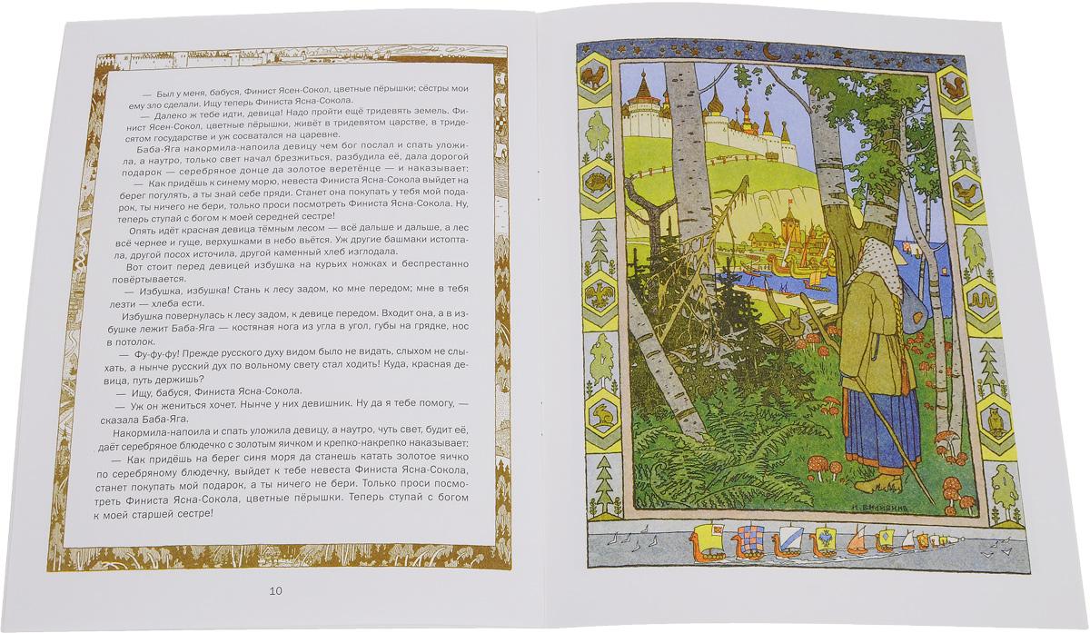 Сказка об Иване-царевиче, Жар-птице и о сером волке (комплект из 2 книг)