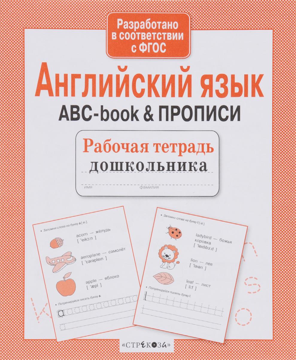 Английский язык. ABC-book & Прописи ( 978-5-9951-2775-8 )