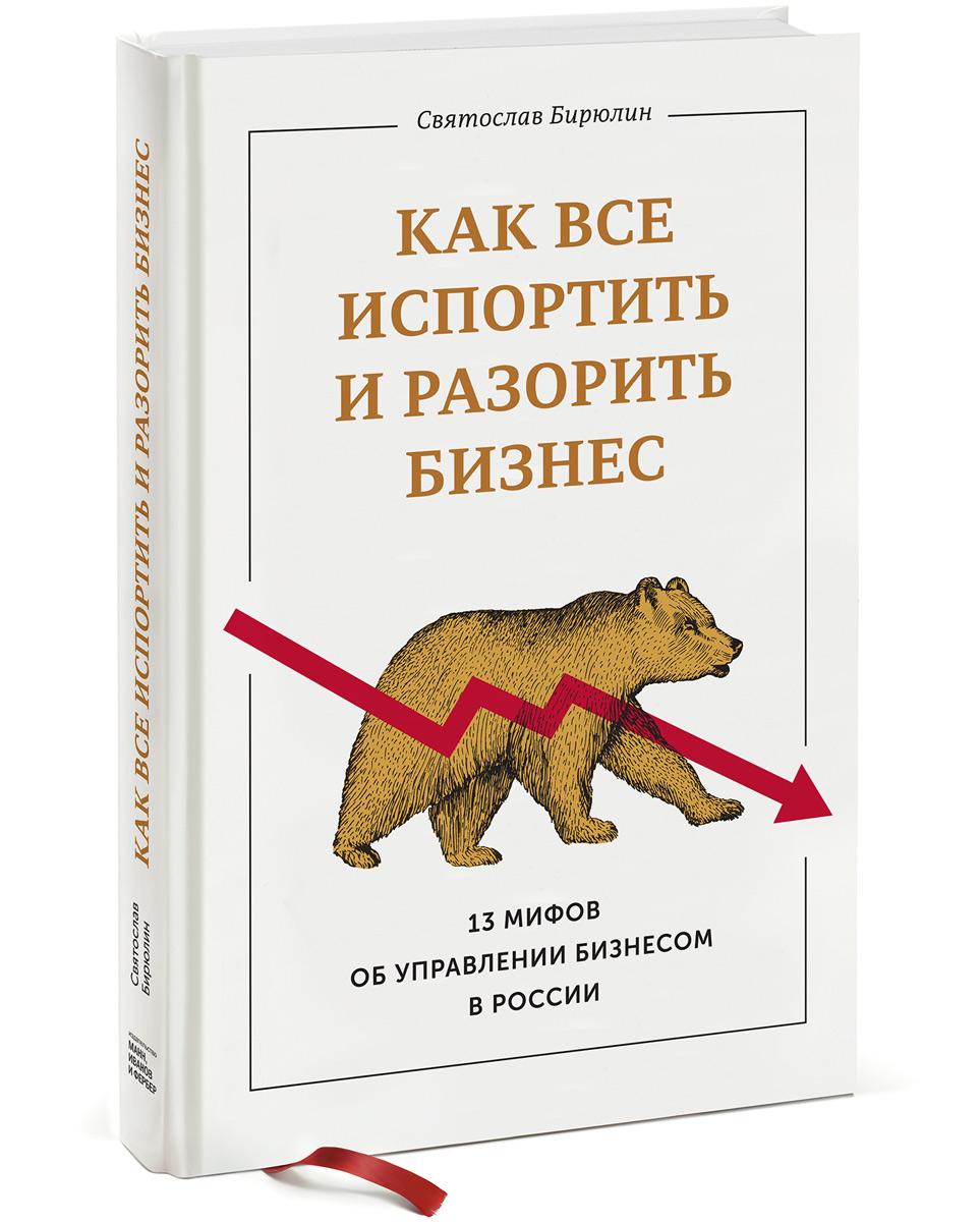 Как все испортить и разорить бизнес. 13 мифов об управлении бизнесом в России
