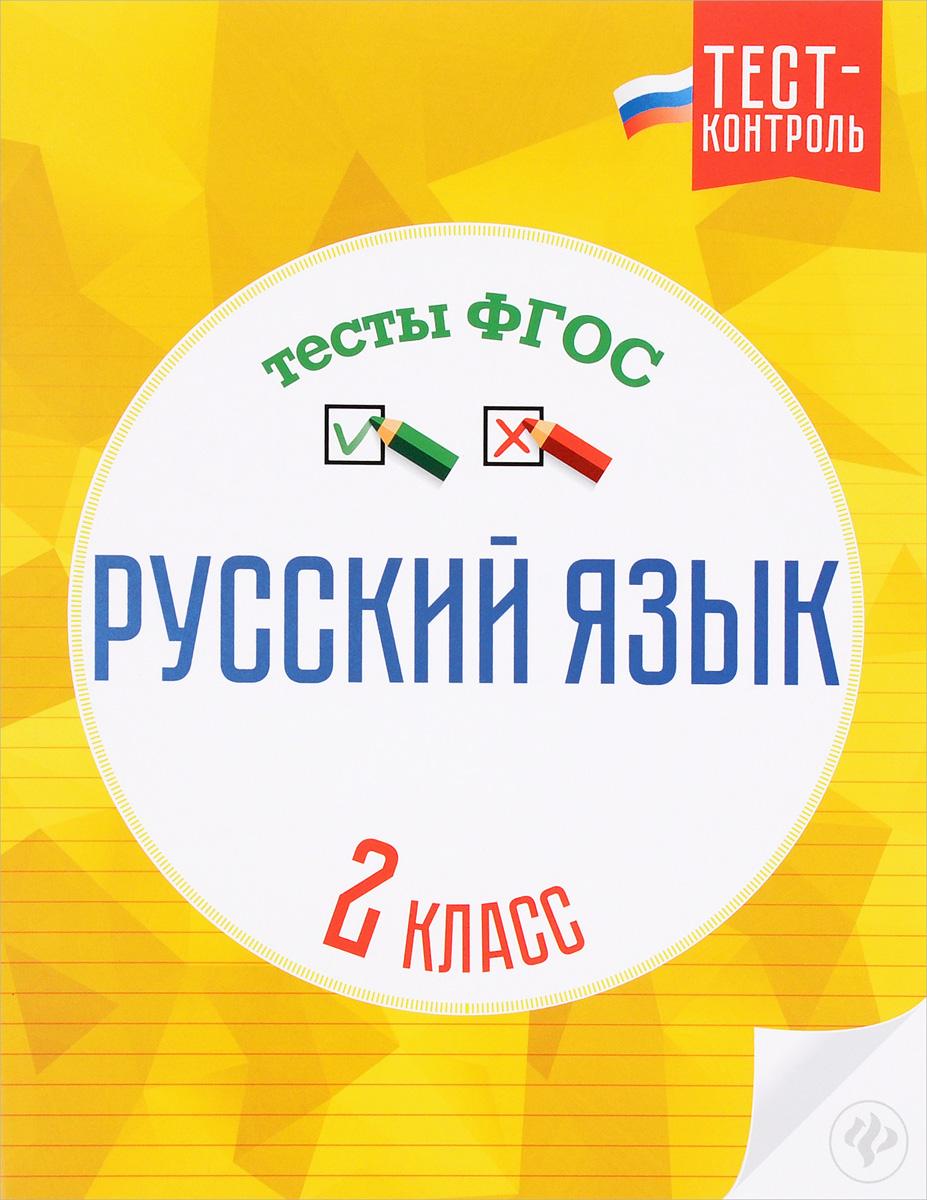 Русский язык. 2 класс. Тесты ФГОС
