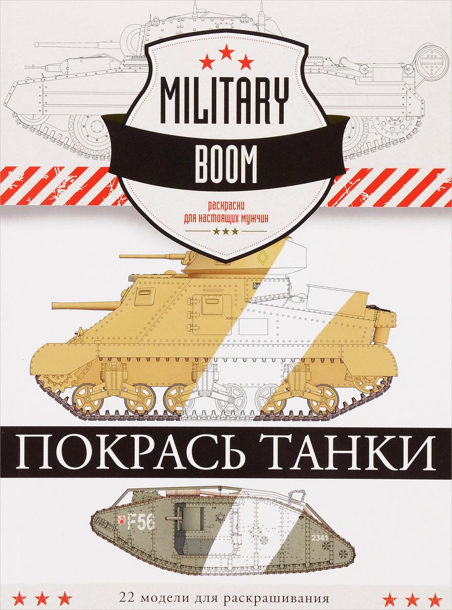 А. Дашьян Покрась танки