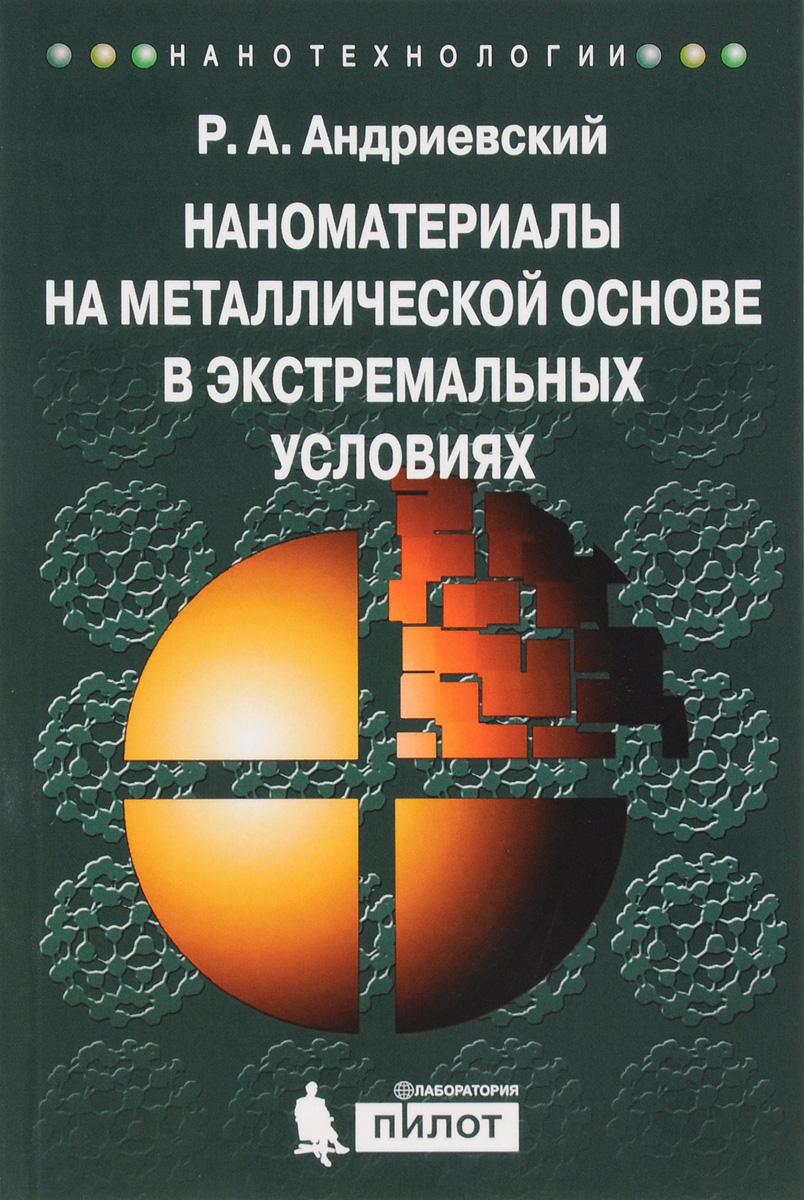 Наноматериалы на металлической основе в экстремальных условиях. Учебное пособие