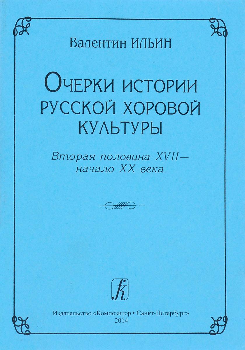 Очерки истории русской хоровой культуры. Вторая половина XVII- начало XX века
