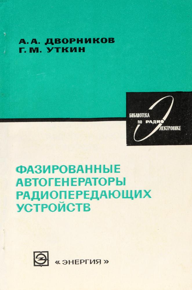 Фазированные автогенераторы радиопередающих устройств