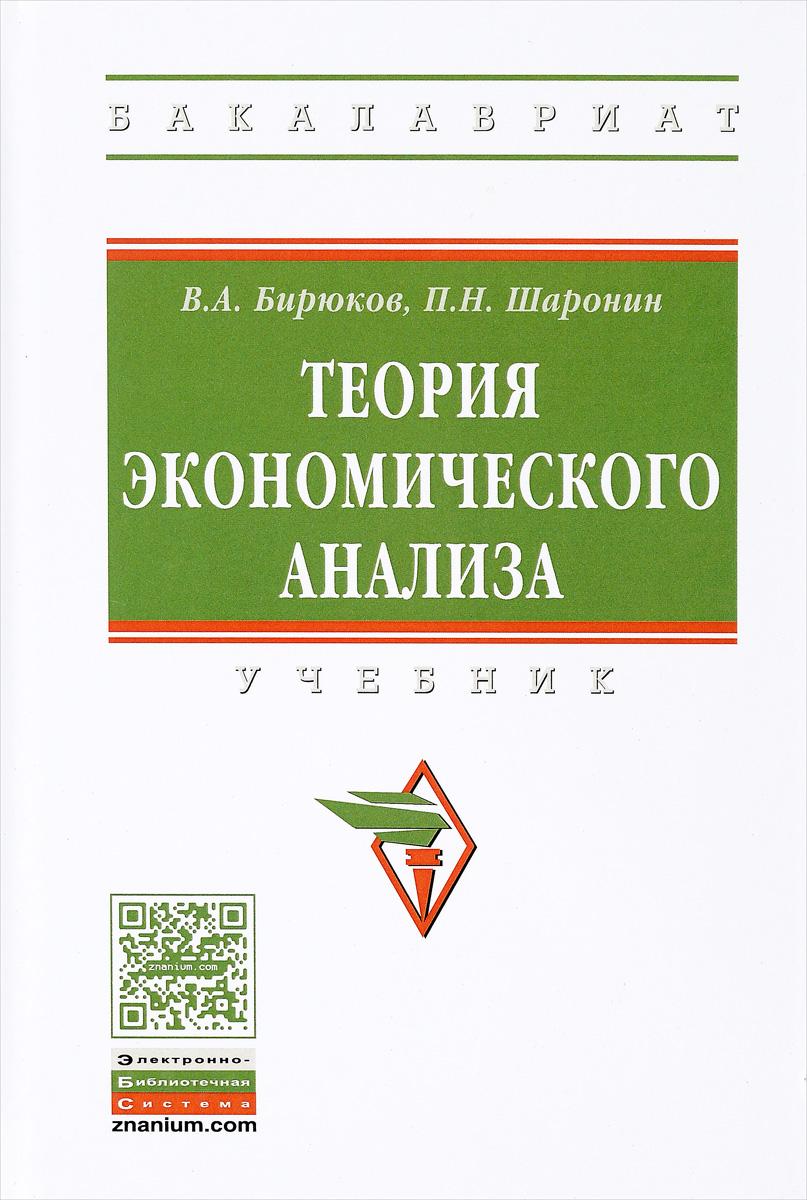 Теория экономического анализа. Учебник