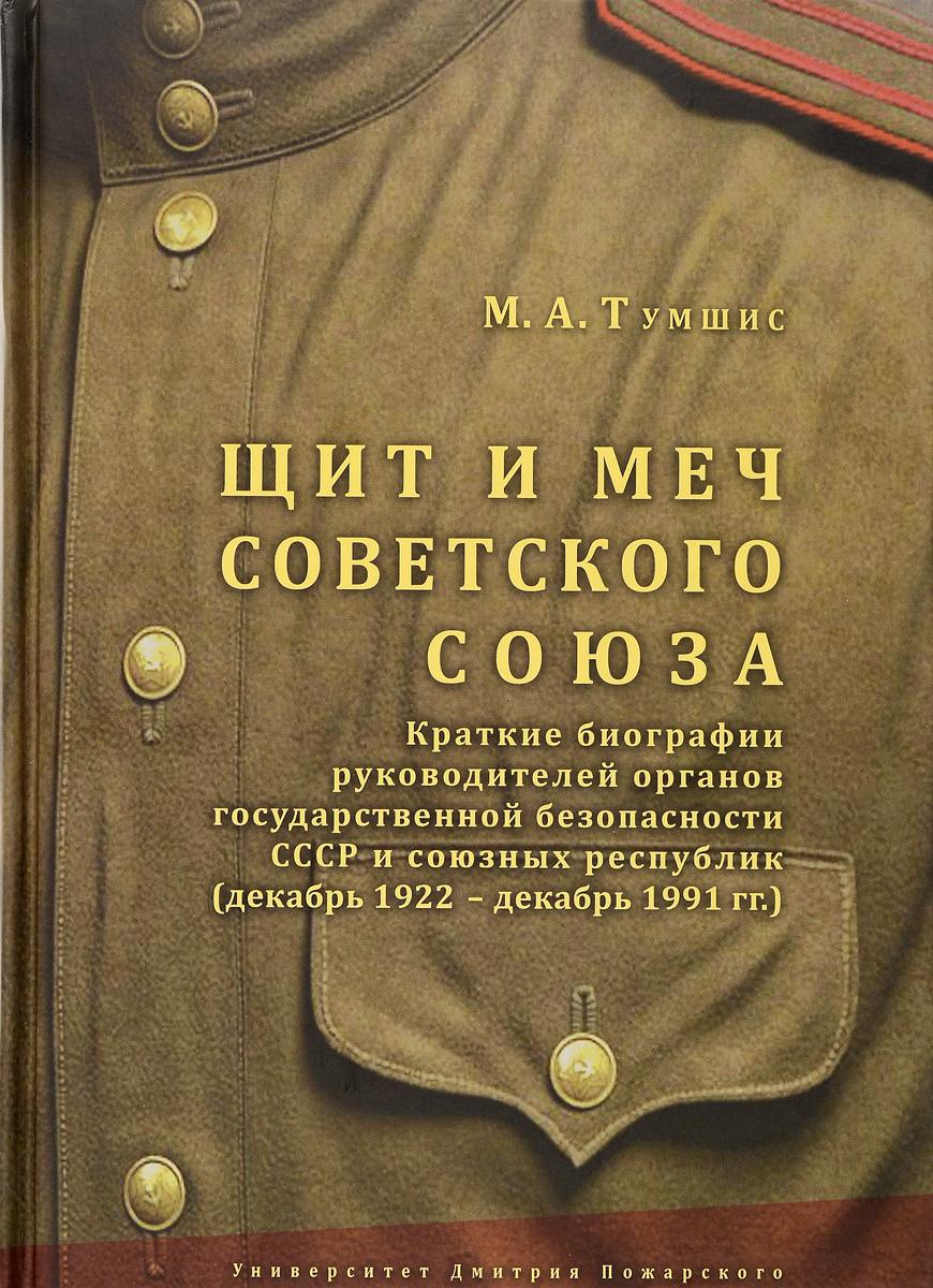 М. А. Тумшис Щит и меч Советского Союза