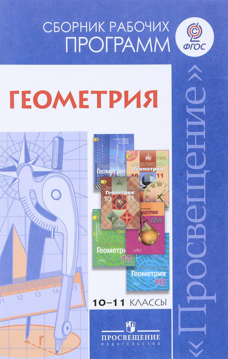 Геометрия. 10-11 классы. Сборник рабочих программ. Базовый и углубленный уровни. Учебное пособие для учителей