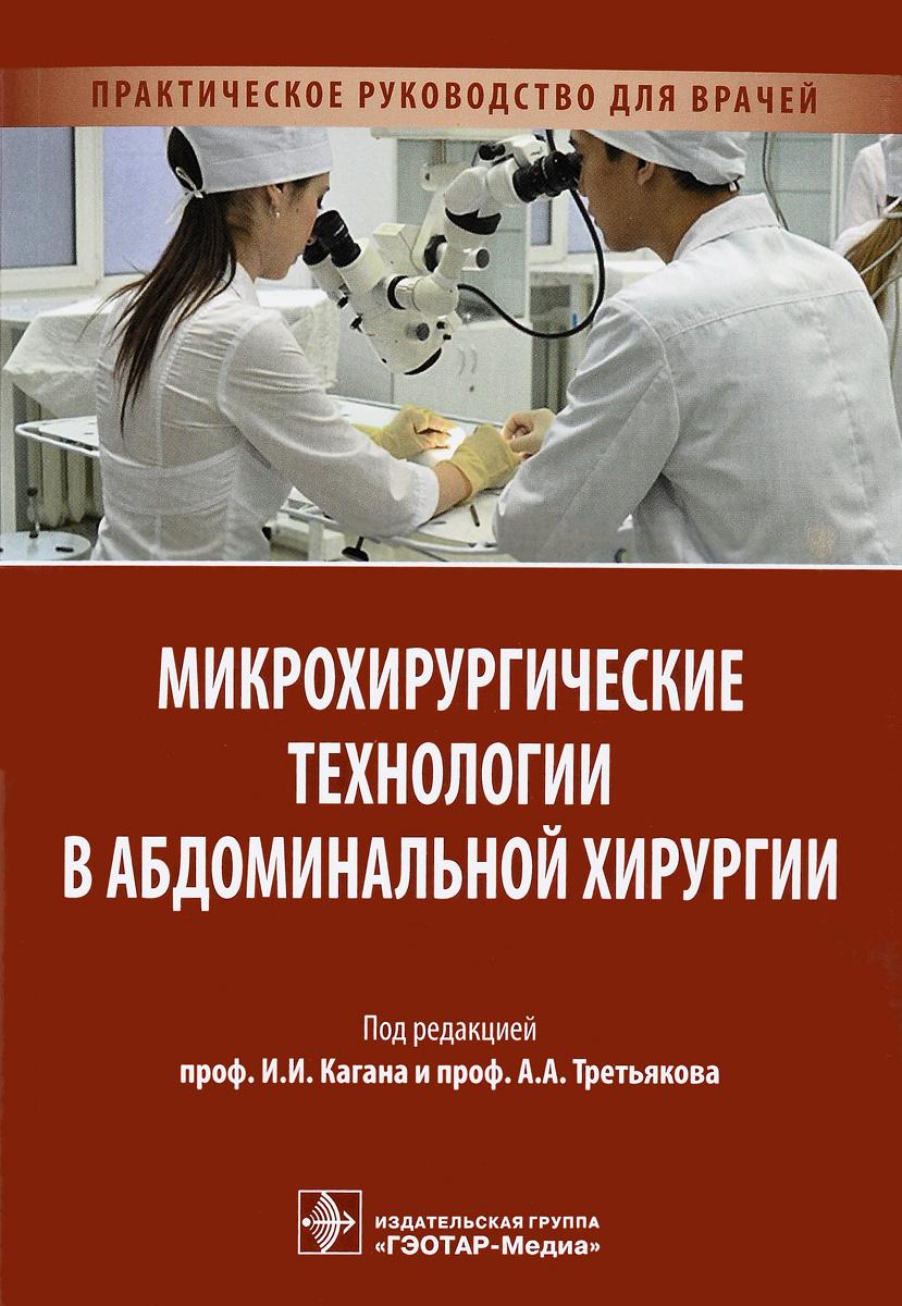 Микрохирургические технологии в абдоминальной хирургии. Практическое руководство для врачей