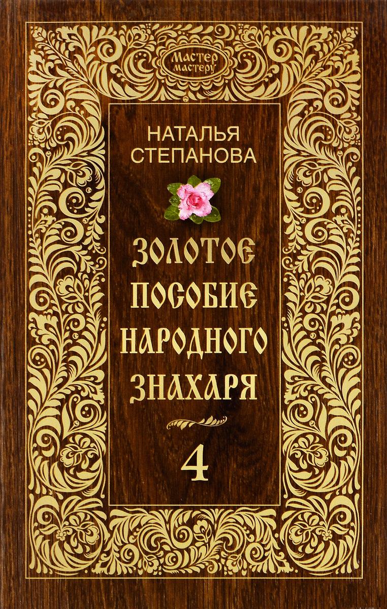 Золотое пособие народного знахаря 4