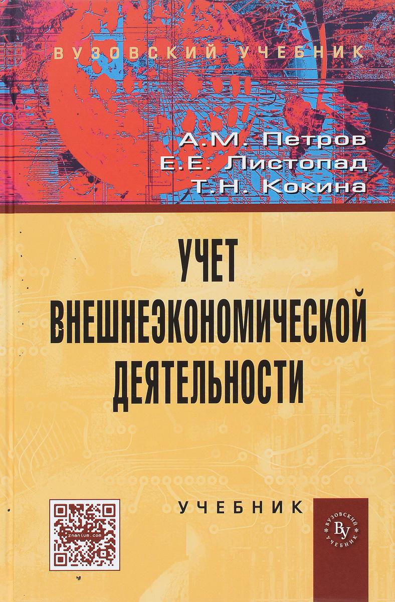 Учет внешнеэкономической деятельности. Учебник