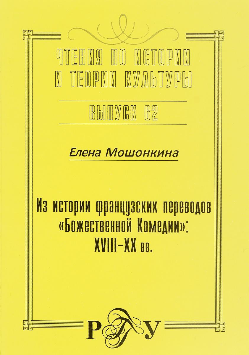 Из истории французских переводов Божественной Комедии. XVIII-XX вв