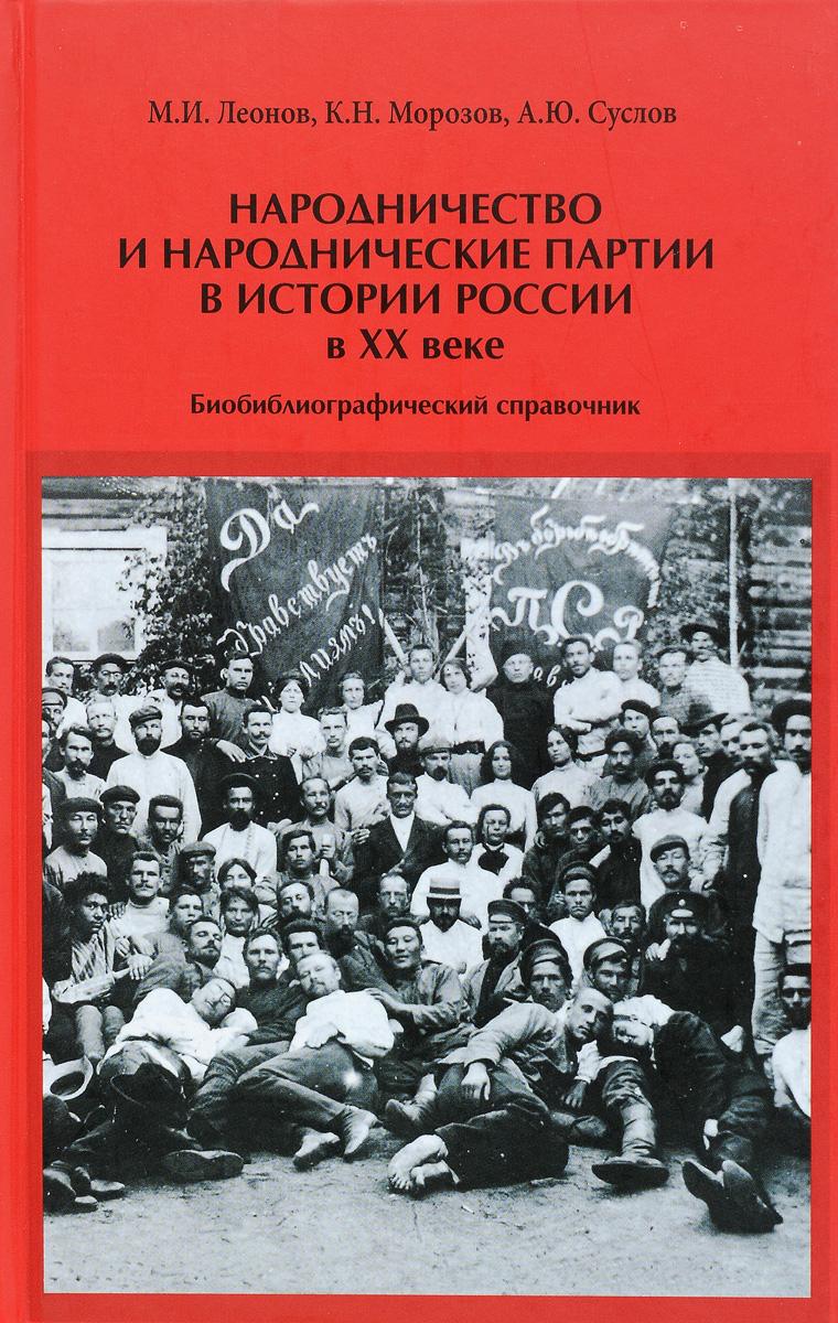 Народничество и народнические партии в истории России в XX веке. Биобиблиографический справочник