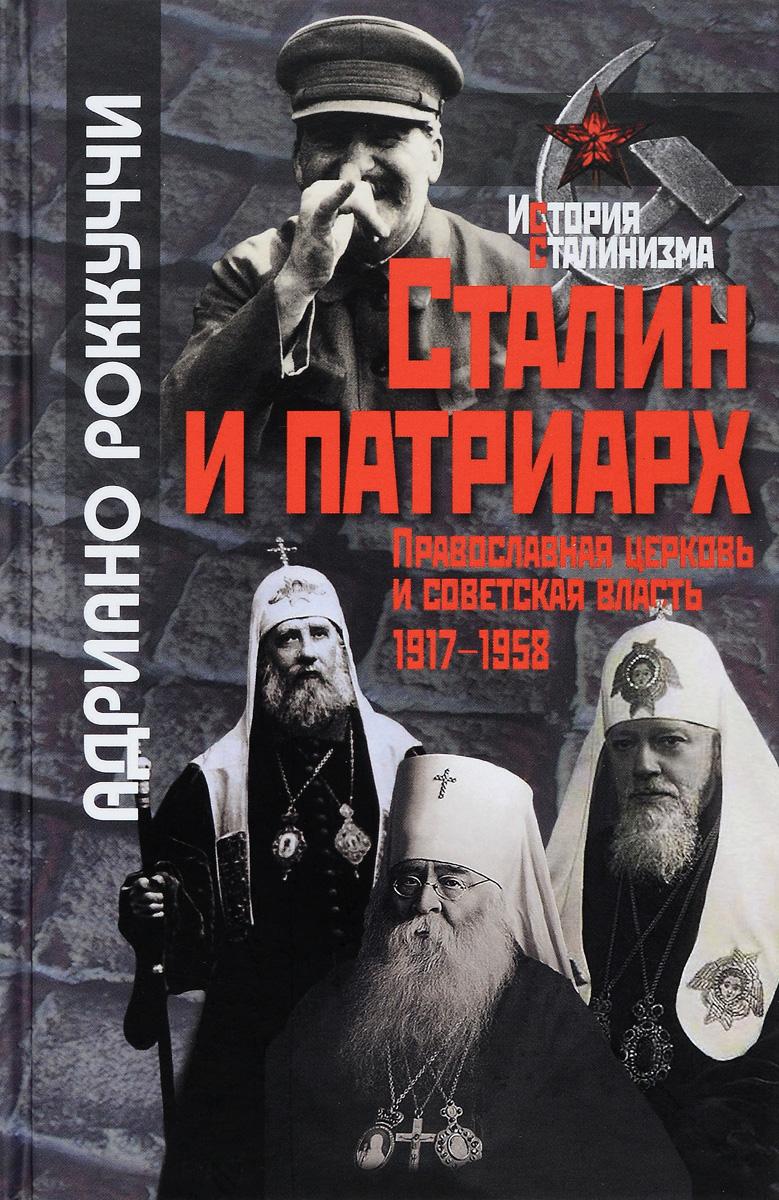Сталин и патриарх. Православная церковь и советская власть 1917-1958