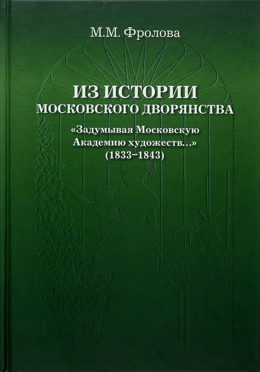 Из истории московского дворянства
