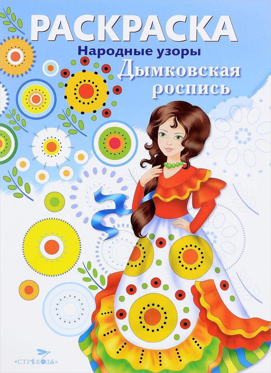 Народные узоры. Дымковская роспись. Раскраска