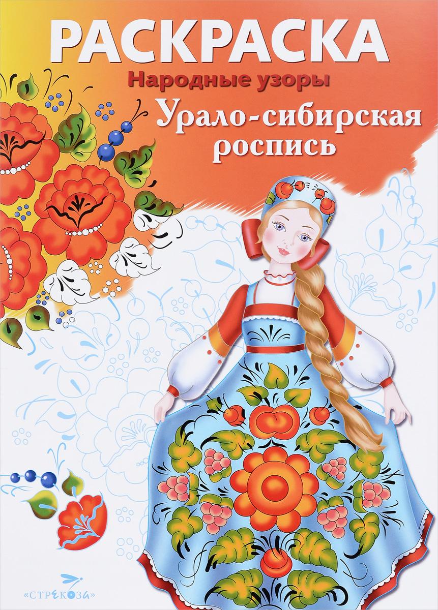 Народные узоры. Урало-сибирская роспись. Раскраска