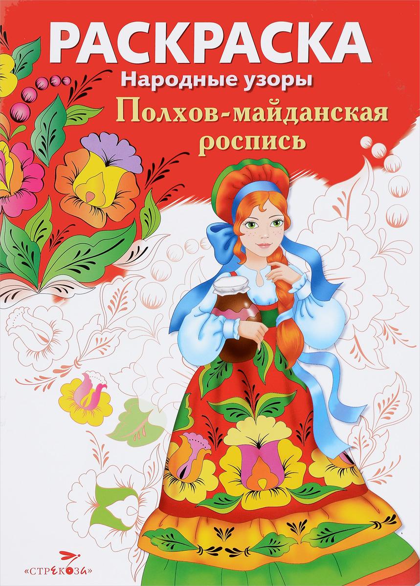 Народные узоры. РАСКРАСКА. Полхов-майданская роспись